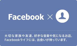 Facebook 大切な家族や友達。好きな音楽や気になるお店。Facebookライフには、出会いが待っています。