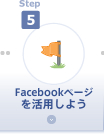 step5 Facebookページを活用しよう