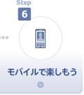 step6 モバイルで楽しもう