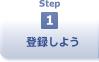 step1 登録しよう