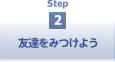 step2 友達をみつけよう