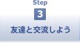 step3 友達と交流しよう