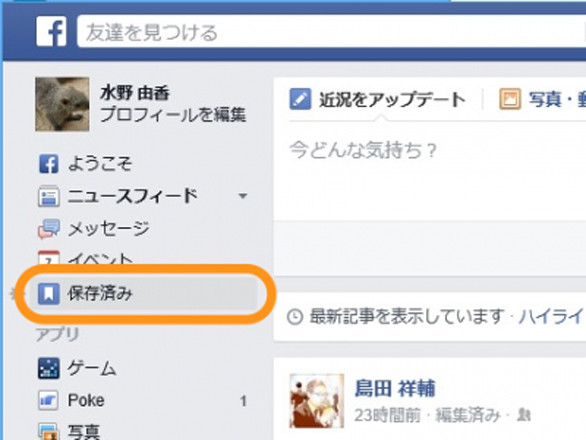 Facebookの新機能「投稿を保存」は便利なブックマーク