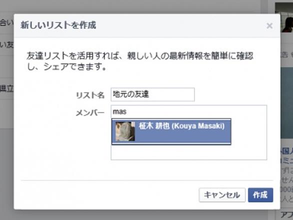 Facebookの友達リストで親友をチェック!