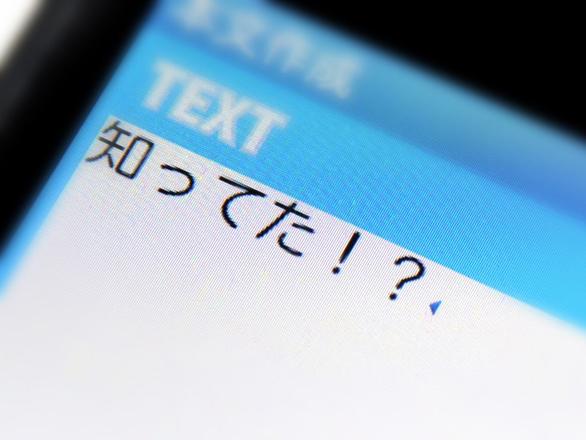 """「!?」「""""」「~」「^」の読み方は?"""