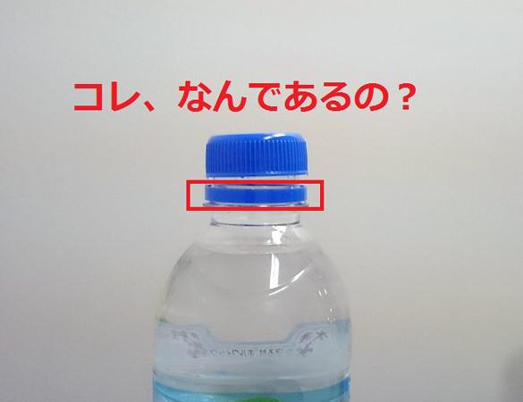 ペットボトルのこのリング、なぜついてるの?