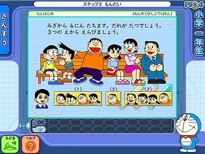 ... 復習! ドラネット小学一年生 : 小学3年生で習う漢字 : 漢字