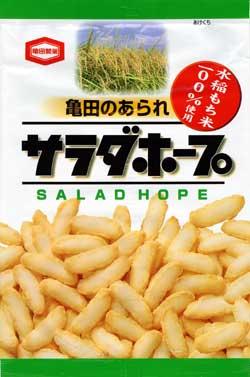 亀田製菓サラダホープのパッケージ