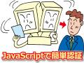 簡単に閲覧制限!JavaScriptでパスワード認証を設定