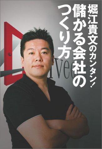 ライブドア(旧オン・ザ・エッヂ)創業者、前代表取締役社長♪堀江貴文