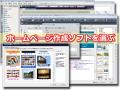 ホームページ作成ソフトの選び方