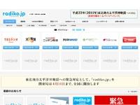インターネットでラジオが聴ける「radiko.jp」