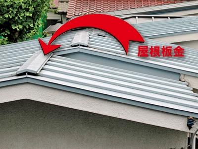 台風で多いのが屋根板金が飛ばされたというもの。大きくて重いので要注意。