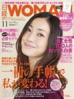 「日経WOMAN」(2011年11月号)の、「働く女性700人のセックス白書」
