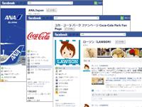様々な企業もFacebookページを開設