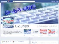 今回、試しに作成するFacebookページ