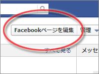 「Facebookページを編集」ボタン