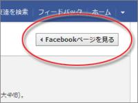 「Facebookページを見る」で戻れる