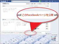 「Facebookページを公開」をクリック