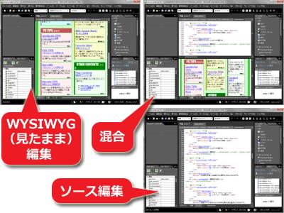 編集領域は、デザイン表示・ソースコード表示・混合表示を切り替え可能
