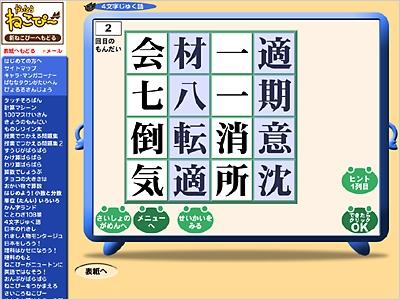 学年から問題のレベルを選べる ... : 漢字パズル小学生無料 : パズル