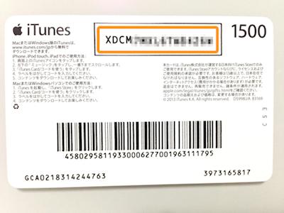プリペイドカード「iTunes Card」はココが便利!(2ページ目)