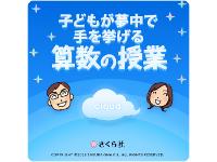 子どもが夢中で手を挙げる算数の授業クラウド版なら、月額1000円+税で利用可能