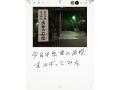 iPadで手書きメモ「ワコム Bamboo Stylus Fineline」
