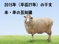 2015年(平成27年)の干支~未・羊の豆知識