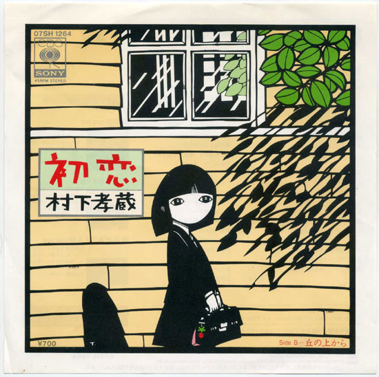 村下孝蔵の画像 p1_32