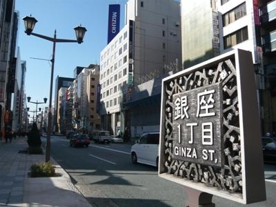 銀座のお洒落さは標識にも。銀座中央通り1丁目から8丁目にはこのような標識がわかりやすく立っています。1丁目からいざ出発!