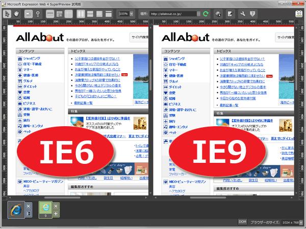 E6~IE9での表示確認もできる