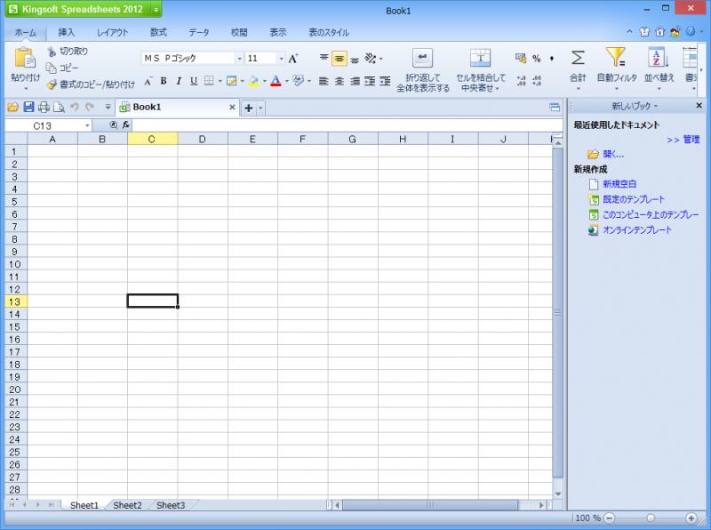 表計算ソフトのSpreadsheets 201... 次へ 表計算ソフトのSpreadsheet