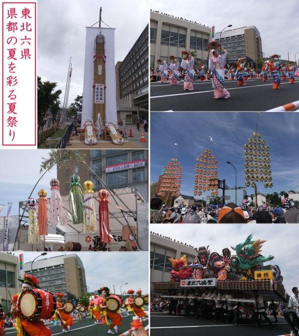 東北六県 県都の夏を彩る夏祭り