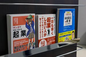 新刊の「マンガでやさしくわかる起業」には、実際に中野さんのクライアントに起こったことが収められており、臨場感があふれる