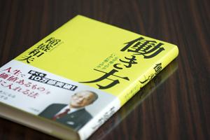 京セラに勤めていた当時の名誉会長は稲盛和夫氏。その教えは森さんのビジネスマインドのなかに今も根付いている