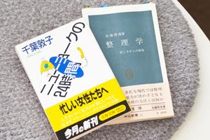今の仕事につながるきっかけをつくった書籍、千葉敦子さんの『ニューヨークの24時間』と加藤秀俊さんの『整理学』は、今でも大切にしている