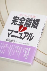 1995年に出した1冊目の本。当時、離婚の本はあまり出ておらず、1週間で増刷した