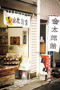 「どこを切っても同じ顔」昔ながらの飴を売る小石川金太郎飴。