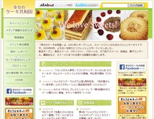 幸せのケーキ共和国 趣味の一環で初めたホームページ。すでに開設して12年がたち、月間ページビュー数約50万、ユニークユーザ数2万以上