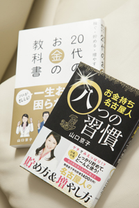 お金の大切さをしっかり学んで欲しい「20代のお金の教科書」と、山口さんの名古屋人DNA全開の「お金持ち名古屋人八つの習慣」