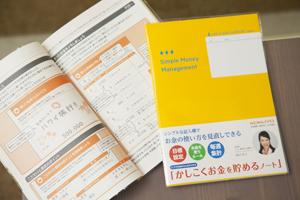 山口さんが監修した「かしこくお金を貯めるノート」。わかりやすくシンプルで目標がはっきりわかるスグレモノだ。