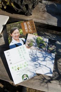 著書では、盆栽のテクニックだけではなく、盆栽から学ぶ人生観まで伝える