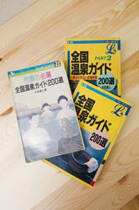 読み込んだのは「全国温泉ガイド200選」大石真人著。昭和55年発行された本で、著者の大石さんは藤田さんにとって心の師匠となる。家族旅行で国見温泉を選んだのも、この本を読んで決めたこと