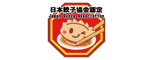 日本餃子協会