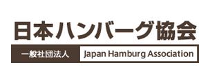 日本ハンバーグ協会