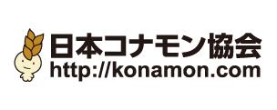 日本コナモン協会