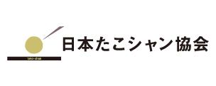 日本たこシャン協会