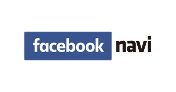 Facebook naviとは?