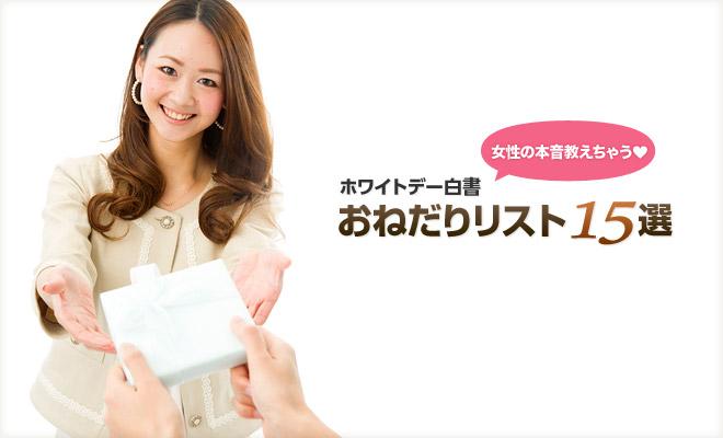 """彼女のホワイトデー""""おねだり""""リスト15選!"""